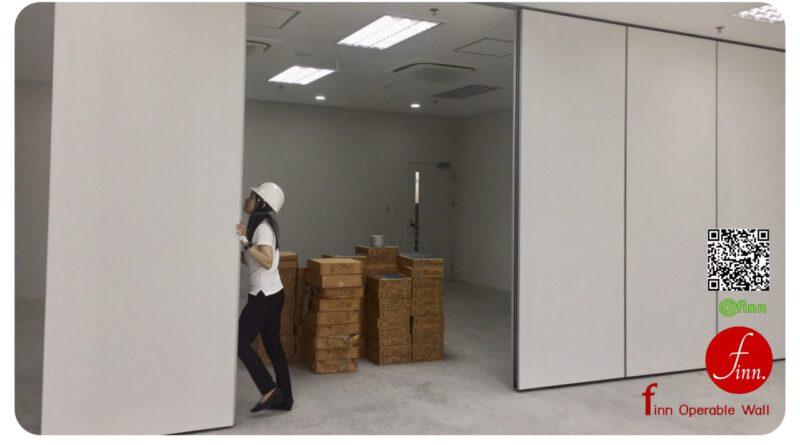 ผนังกั้นเสียง แบบเคลื่อนย้ายได้ finn Operable Wall ผนังกั้นห้องประชุม ห้องจัดเลี้ยง